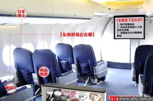 """""""很多旅客在飞机上玩好ipad"""