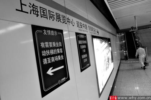 地铁8号线线路图