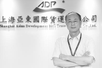 上海亚东国际货运有限公司人力资源总监张金华.