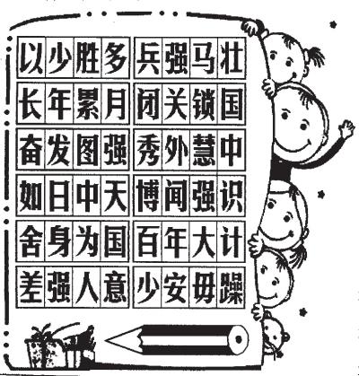 快治人口的正确成语_人口中话字成语