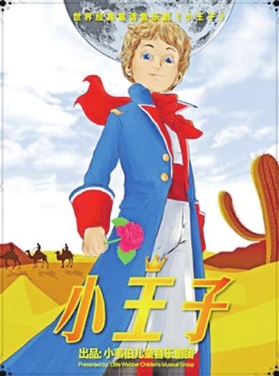 世界经典童话音乐剧《小王子》图片